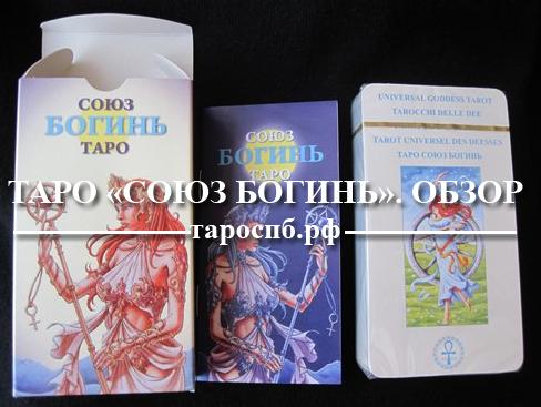 goddess tarot1