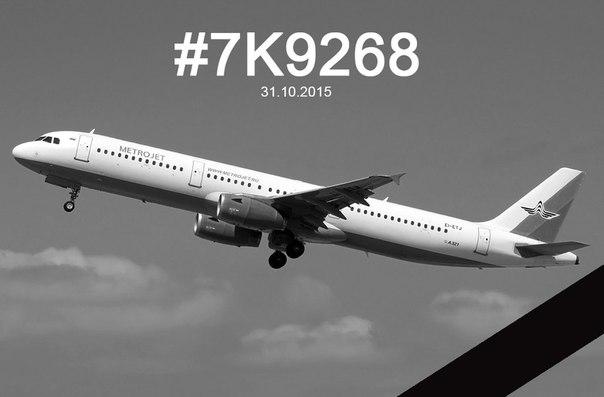 Рейс 9268