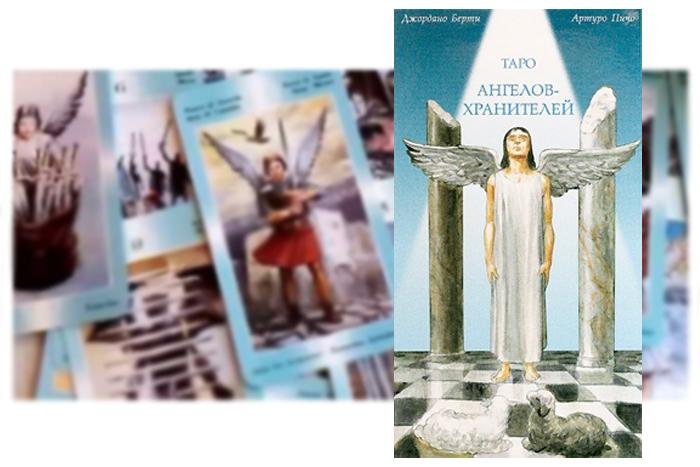 таро ангелов хранителей обзор 1