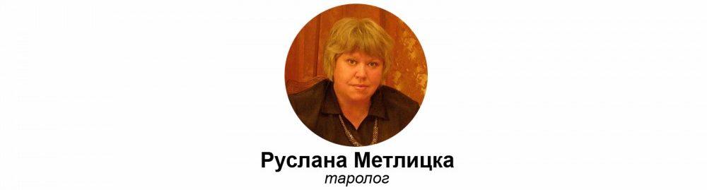 Школа Таро Русланы Метлицкой